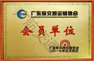 广东省交通运输协会